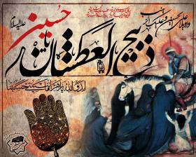 سوگواره سوم-پوستر 9-عرفان موحدی پارسا-پوستر عاشورایی