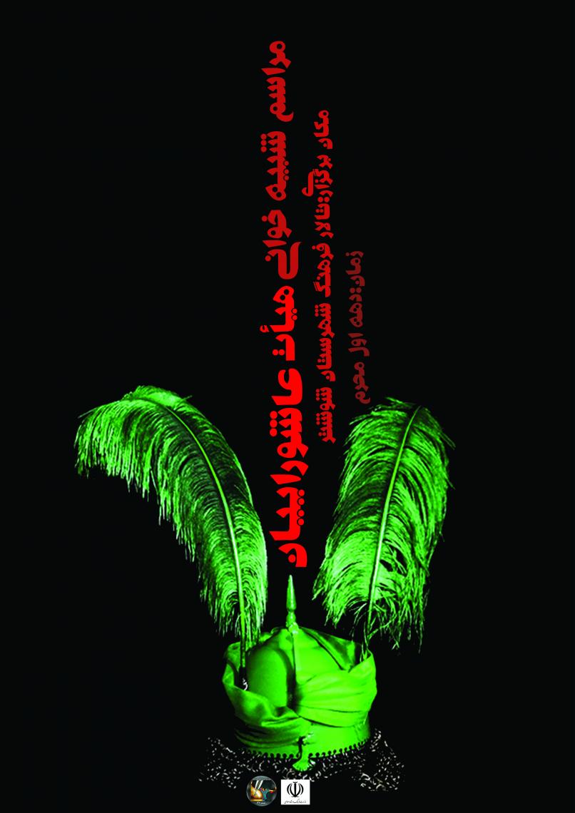 سوگواره پنجم-پوستر 2-سحر سعدی-پوستر های اطلاع رسانی محرم