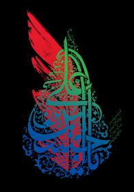 سوگواره سوم-پوستر 16-محمود بازدار-پوستر عاشورایی