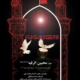 سوگواره دوم-پوستر 72-محمد جواد پژوهنده-پوستر اطلاع رسانی هیأت