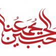 سوگواره چهارم-پوستر 3-سیدمحمدسجاد واعظ برزانی-پوستر عاشورایی