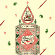 سوگواره پنجم-پوستر 17-علی شجاعی-پوستر عاشورایی
