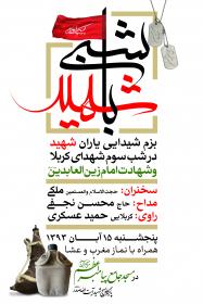 سوگواره سوم-پوستر 12-حسین براتی-پوستر اطلاع رسانی هیأت