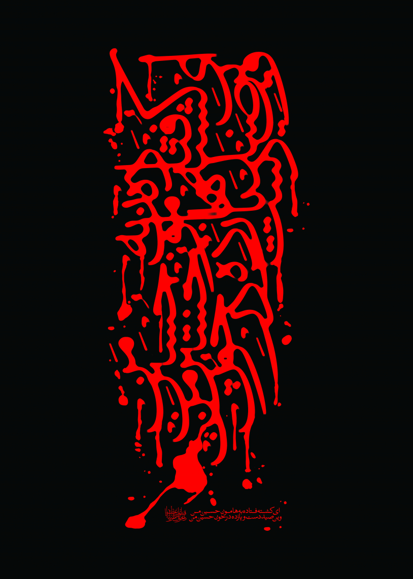 سوگواره پنجم-پوستر 17-علی صالحی زیارانی-پوستر عاشورایی