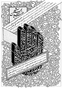 سوگواره چهارم-پوستر 18-محمد افشار-پوستر اطلاع رسانی هیأت