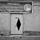 سوگواره چهارم-عکس 141-امیر حسین علیداقی-جلسه هیأت فضای بیرونی