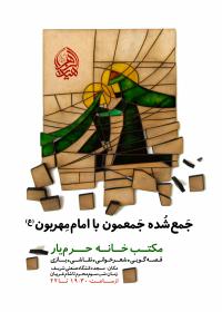 فراخوان ششمین سوگواره عاشورایی پوستر هیأت-صدیقه احمدی-بخش اصلی -پوسترهای محرم