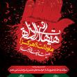 سوگواره پنجم-پوستر 7-مرتضی جعفرزاده-پوستر های اطلاع رسانی محرم