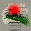 فراخوان ششمین سوگواره عاشورایی پوستر هیأت-مصطفی نادری پور-بخش اصلی -پوسترهای محرم