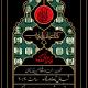 سوگواره پنجم-پوستر 1-محمدجواد تیرانداز-پوستر های اطلاع رسانی محرم