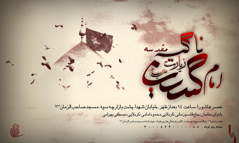 سوگواره دوم-پوستر 1-علی اصغر جمشیدی-پوستر اطلاع رسانی هیأت