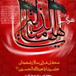 سوگواره پنجم-پوستر 2-حسین بتوئی-پوستر عاشورایی
