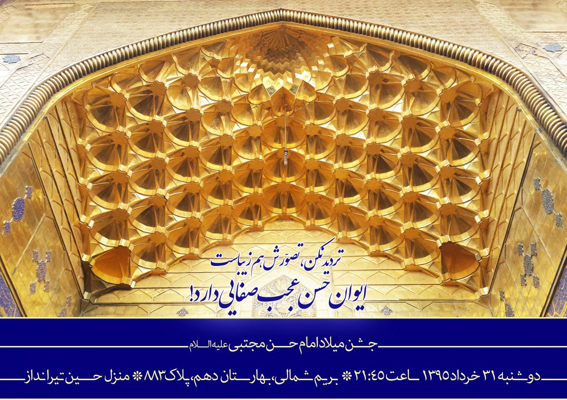 سوگواره پنجم-پوستر 21-حسین تیرانداز-پوستر اطلاع رسانی سایر مجالس هیأت