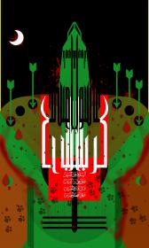 سوگواره سوم-پوستر 68-سید محمد جواد ضمیری هدایت زاده-پوستر عاشورایی