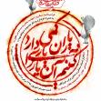 پنجمین سوگواره عاشورایی پوستر هیأت-جلال صابری-بخش اصلی -پوسترهای محرم