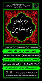 سوگواره پنجم-پوستر 1-محمدرضا عباس پور-پوستر های اطلاع رسانی محرم