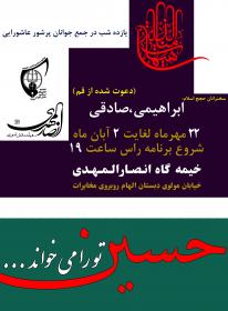 سوگواره چهارم-پوستر 7-محمد هاشم پور-پوستر اطلاع رسانی هیأت