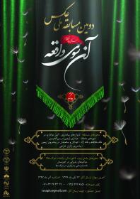 هفتمین سوگواره عاشورایی پوستر هیأت-محمد ترک-بخش اصلی -پوسترهای اطلاع رسانی سایر مجالس هیأت