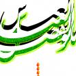 سوگواره اول-پوستر 1-عباس سعدی-پوستر هیأت
