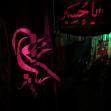 سوگواره چهارم-عکس 17-محمد رضایی-جلسه هیأت فضای داخلی