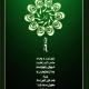 سوگواره چهارم-پوستر 85-رحیم حاج حیدری-پوستر اطلاع رسانی هیأت جلسه هفتگی