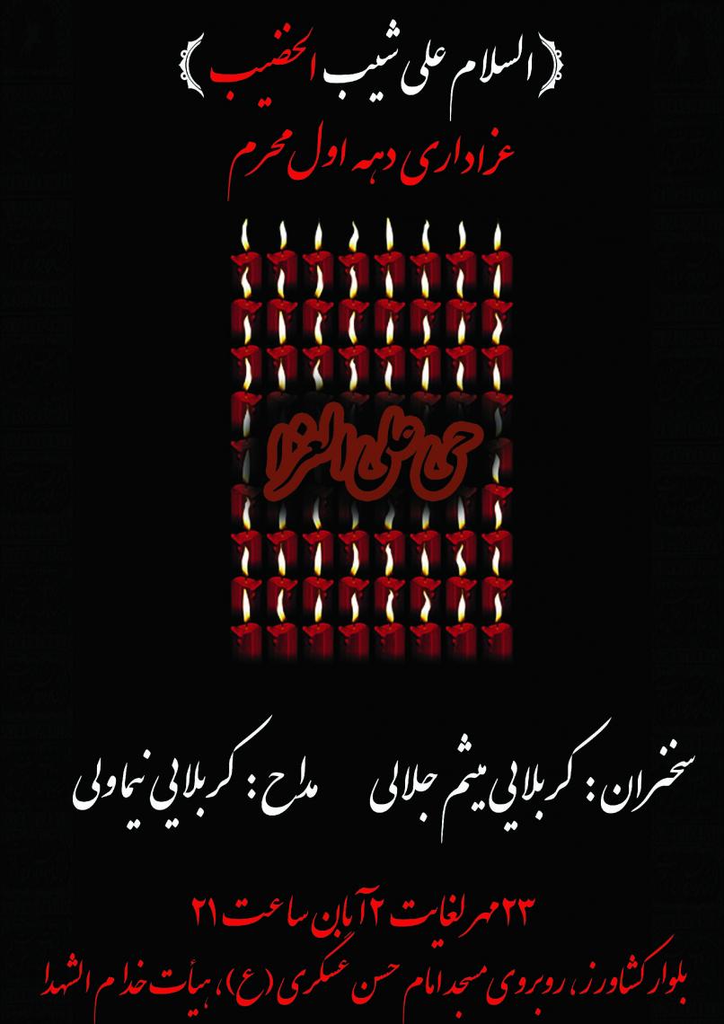 سوگواره چهارم-پوستر 5-محمدرضا غفاری-پوستر اطلاع رسانی هیأت