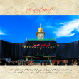 فراخوان ششمین سوگواره عاشورایی پوستر هیأت-شهاب خوانساری-بخش جنبی-پوسترهای عاشورایی
