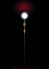 سوگواره دوم-پوستر 9-حسن قره گوزلی-پوستر عاشورایی