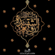 سوگواره پنجم-پوستر 2-ریحانه سلطانی-پوستر های اطلاع رسانی محرم