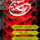 سوگواره پنجم-پوستر 66-محمد هاشم پور-پوستر های اطلاع رسانی محرم