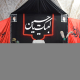 سوگواره پنجم-پوستر 45-محمد شارقی-دکور هیأت