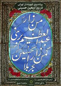سوگواره چهارم-پوستر 4-احمد یونسی-پوستر اطلاع رسانی هیأت