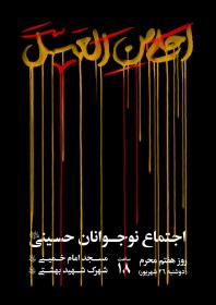 هشتمین سوگواره عاشورایی پوستر هیات-مرتضی حاجیانی-اصلی-پوستر اعلان هیأت