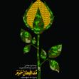 هفتمین سوگواره عاشورایی پوستر هیأت-یاسر عبدی-بخش اصلی -پوسترهای اطلاع رسانی جلسات هفتگی هیأت