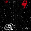 سوگواره دوم-پوستر 4-علی دل زنده روی-پوستر عاشورایی