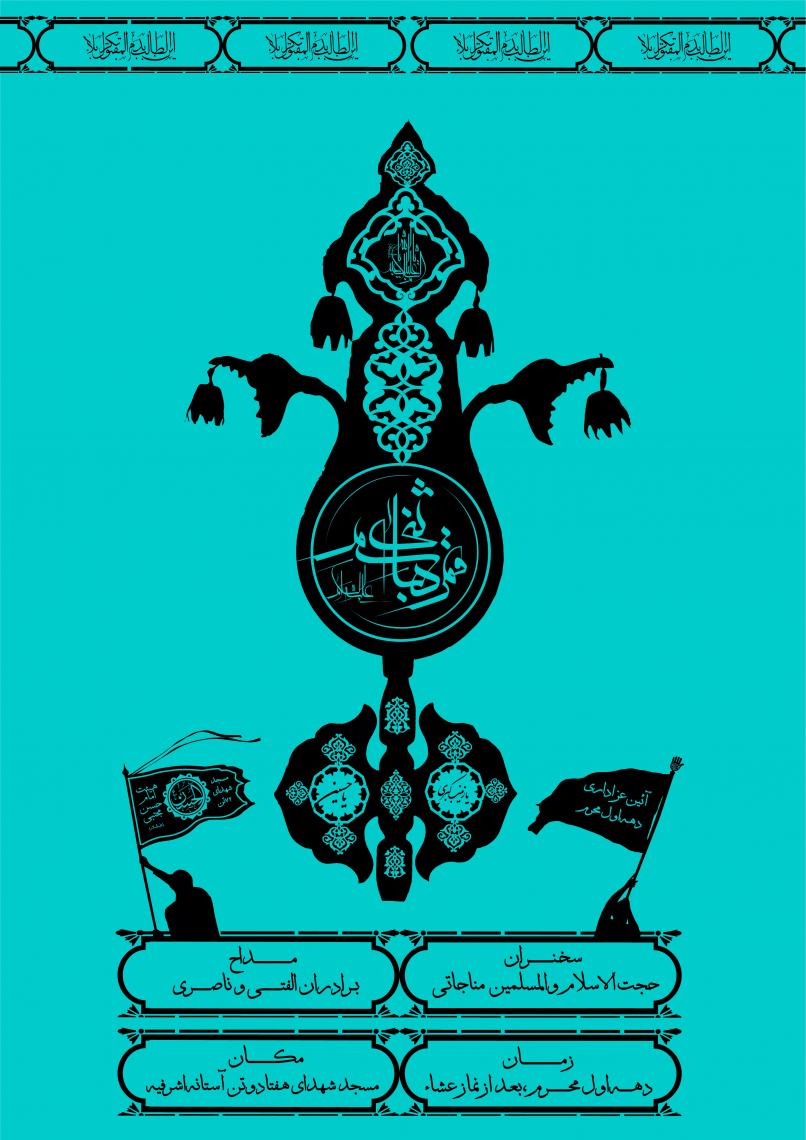سوگواره پنجم-پوستر 3-محمدجواد پردخته-پوستر های اطلاع رسانی محرم