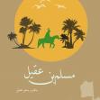 سوگواره چهارم-پوستر 9-سید مصطفی صادقی-پوستر عاشورایی