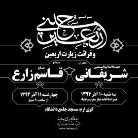 سوگواره چهارم-پوستر 16-محمدرضا ایزدی-پوستر اطلاع رسانی هیأت