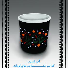 هفتمین سوگواره عاشورایی پوستر هیأت-سحر  رضاییه زاد-بخش جنبی-پوسترهای عاشورایی