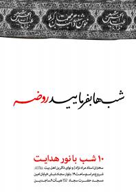 سوگواره دوم-پوستر 71-محمد حسن صلواتی-پوستر اطلاع رسانی هیأت