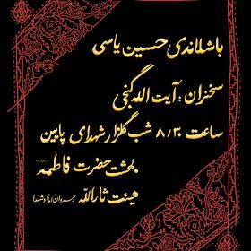 سومین سوگواره عاشورایی پوستر هیأت-مهدی احمدی-بخش اصلی -پوسترهای اطلاع رسانی هیأت