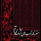 سوگواره اول-پوستر 5-محمد رازقی-پوستر هیأت