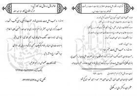 سوگواره چهارم-پوستر 20-حسین  بلالی-پوستر اطلاع رسانی هیأت
