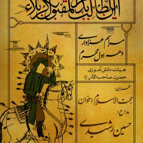 سوگواره دوم-پوستر 1-محمد رضا شایسته فرد-پوستر اطلاع رسانی هیأت
