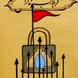 سوگواره پنجم-پوستر 1-سحر  رضاییه زاد-پوستر عاشورایی