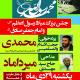 سوگواره سوم-پوستر 36-مریم ابراهیمی-پوستر اطلاع رسانی سایر مجالس هیأت
