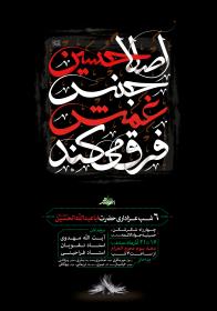 سوگواره دوم-پوستر 1-حسین قربانی-پوستر اطلاع رسانی هیأت
