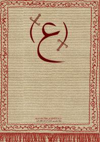 سوگواره چهارم-پوستر 10-احسان مرادی-پوستر عاشورایی