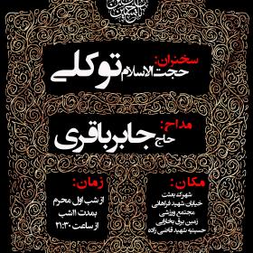 سوگواره پنجم-پوستر 11-یوسف قنبری طامه-پوستر های اطلاع رسانی محرم