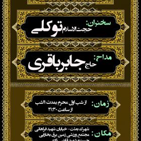 سوگواره پنجم-پوستر 12-یوسف قنبری طامه-پوستر های اطلاع رسانی محرم